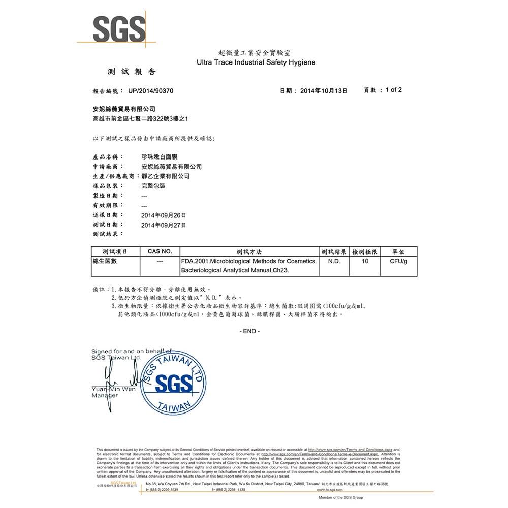 Whitening Silk Mask Series - SGS