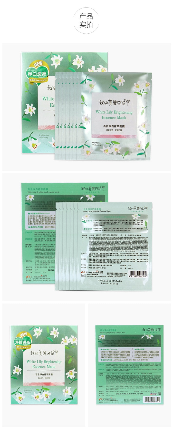 Lily Brightening Essence Mask - Packaging