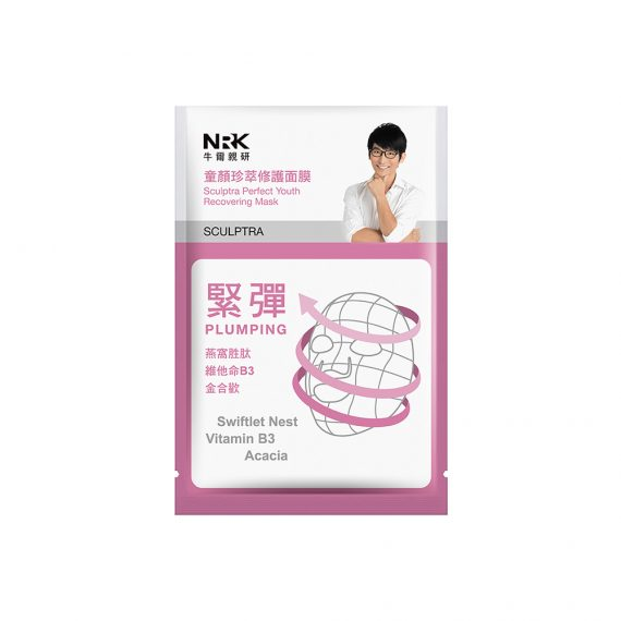 Sculptra Recovering Mask - Display Image