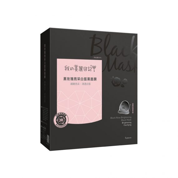 Rose Brightening Black Mask - Display Image