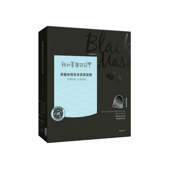 Obsidian Moisturizing Black Mask - Display Image