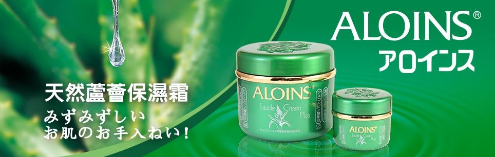 Aloins Eaude Cream (Frangrance) - Intro