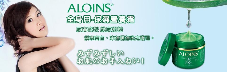 Aloins Eaude Cream (Frangrance) - Introduction