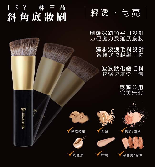 Angled Foundation Brush Black- Formula
