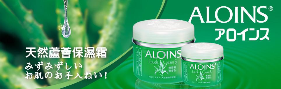 Aloins Eaude Cream S - Features