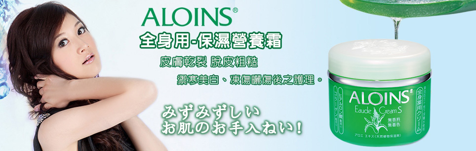 Aloins Eaude Cream S - Introduction