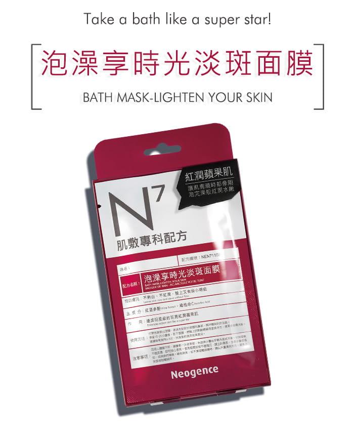Neogence Bath Mask - Package