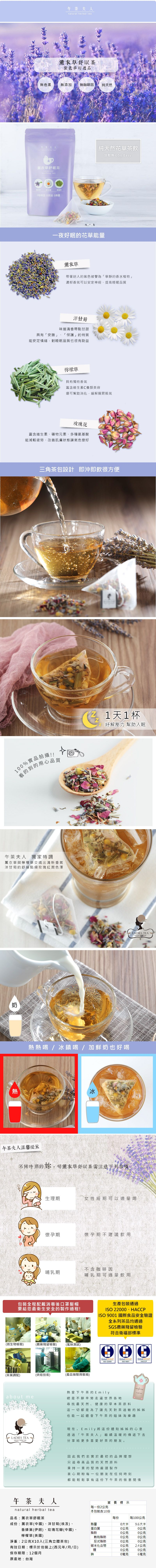 Lavender Soothing Tea - Intro