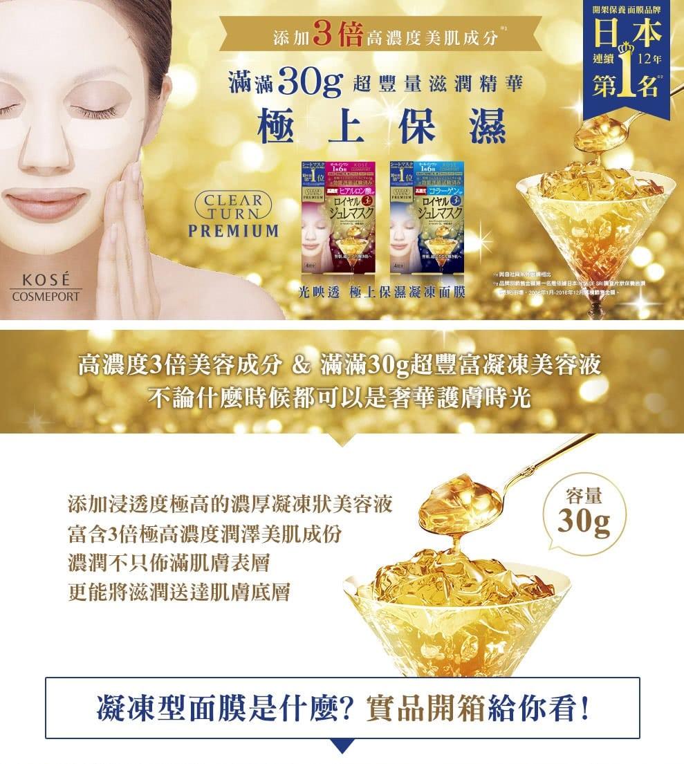 Royal Gelee Mask HA - Intro