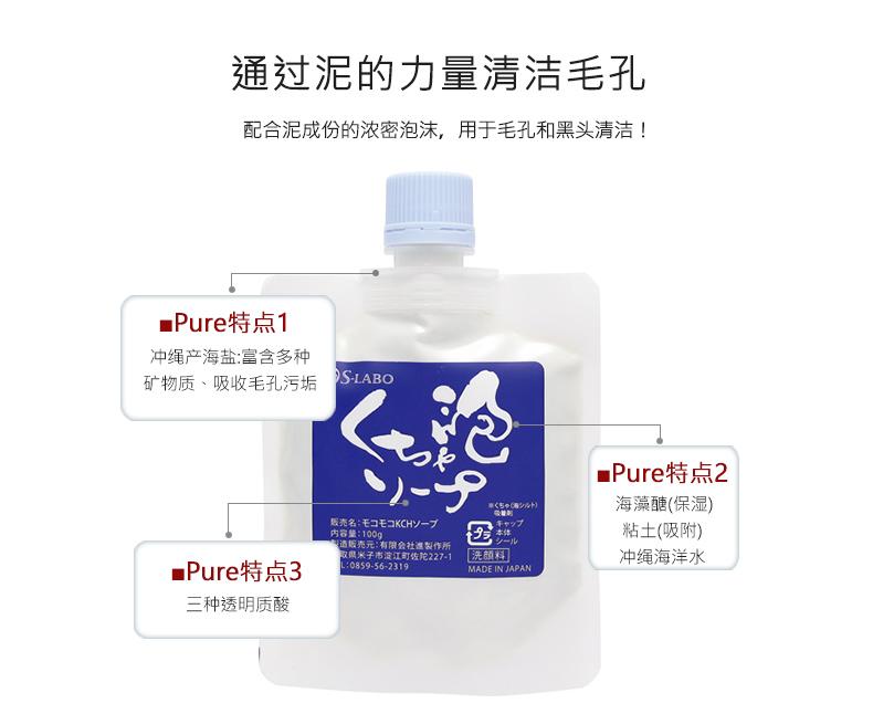 Mokomoko Foam Soap - Special