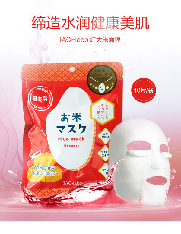 Rice Face Mask - Product