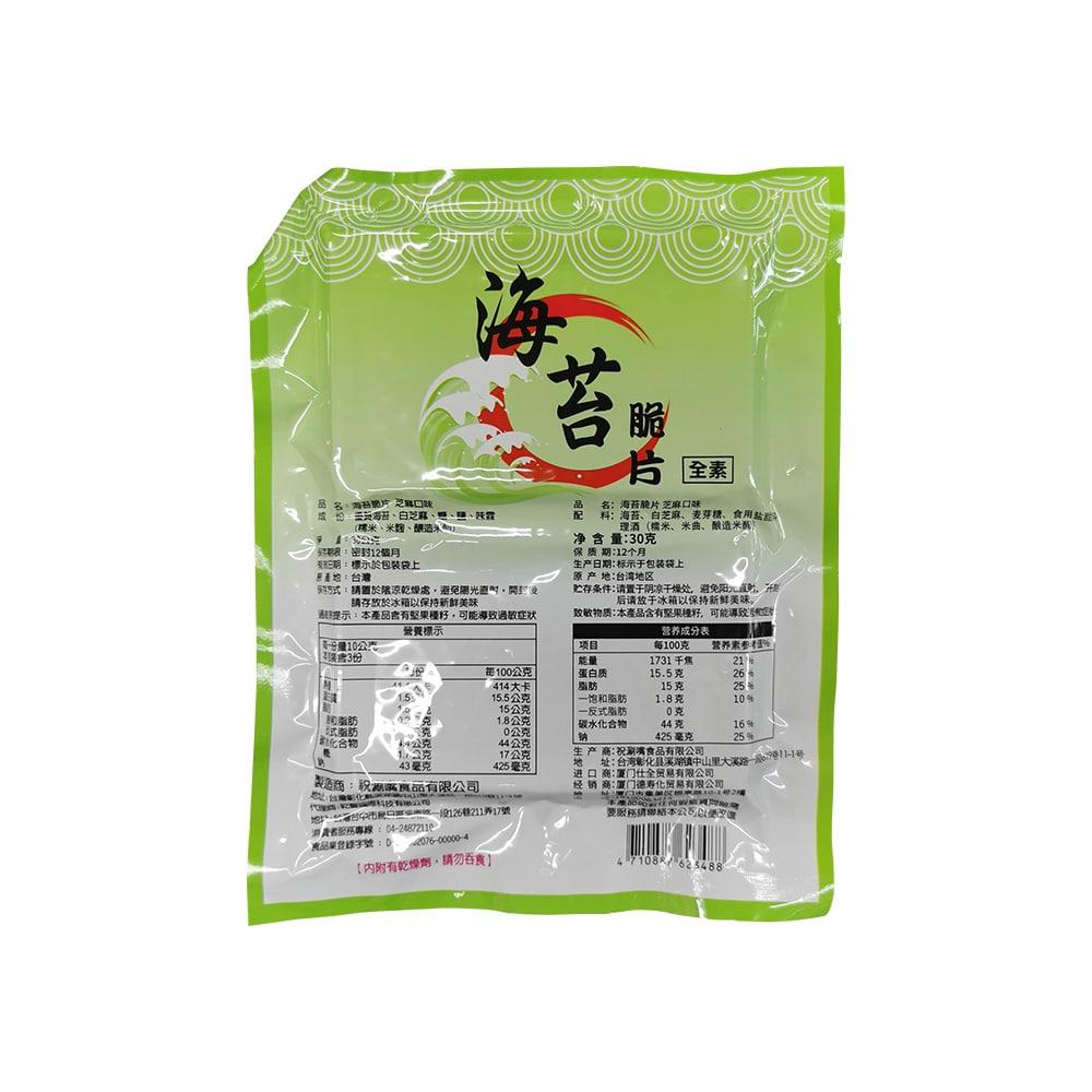 Taiwan Seaweed Chips Sesame - Packaging Back