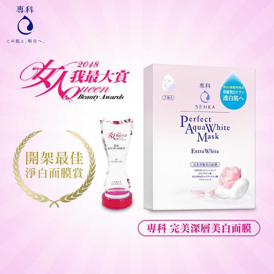 Perfect Aqua White Mask - Award
