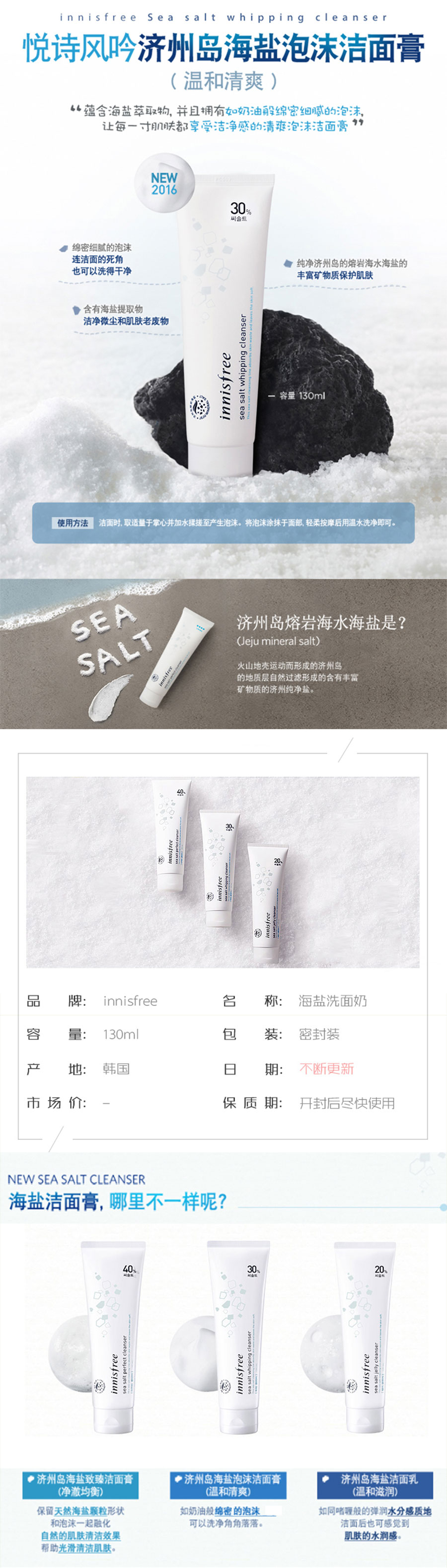 Sea Salt Whipping Cleanser - Intro