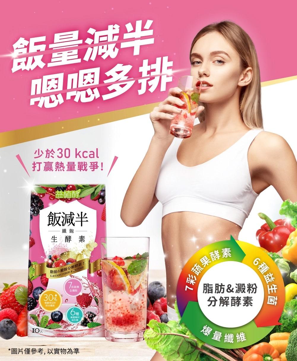 Ejia Dietary Fiber & Enzyme - Intro