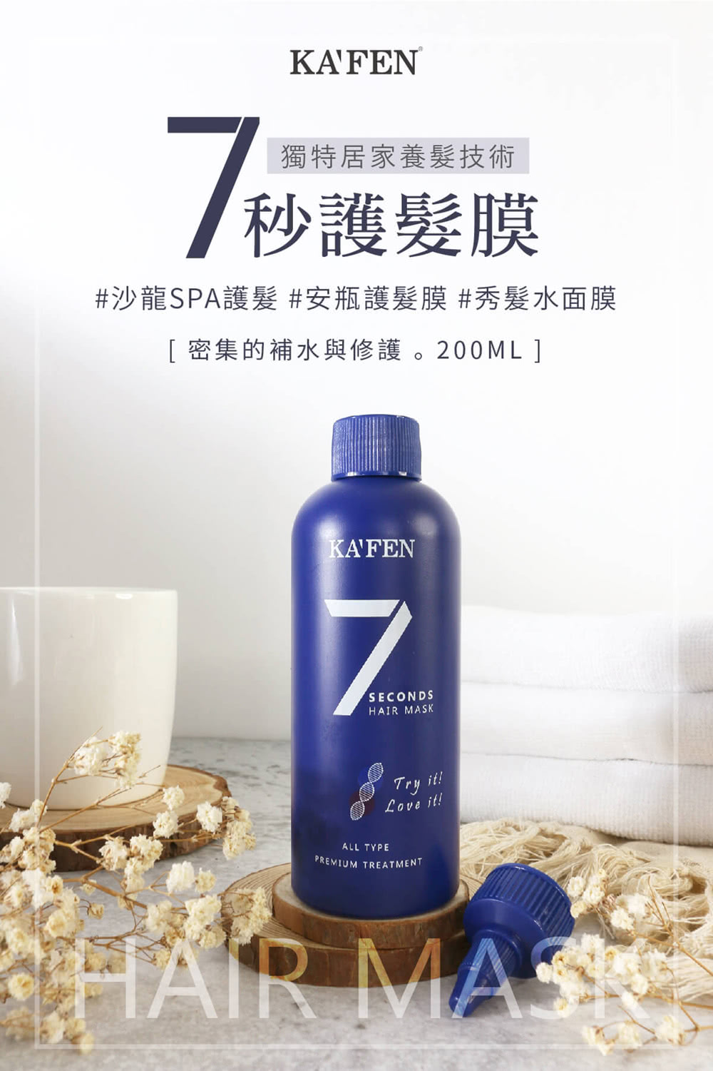 7 Seconds Hair Mask - Intro