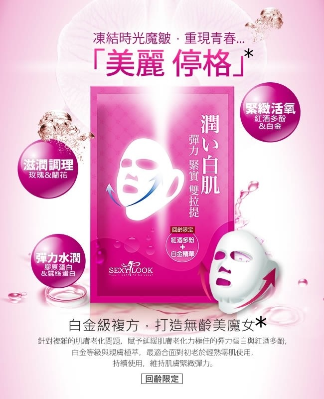 Double Lifting Mask - Intro