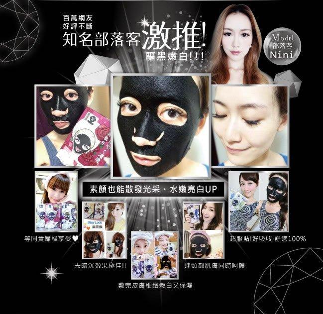 Black Diamond Hydration Mask - Recommend