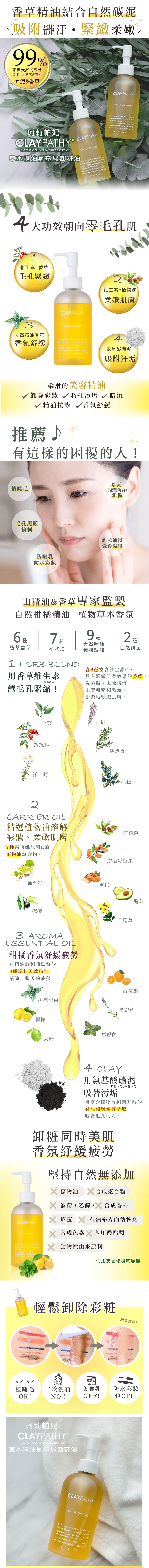 Herb Oil Cleansing - Features