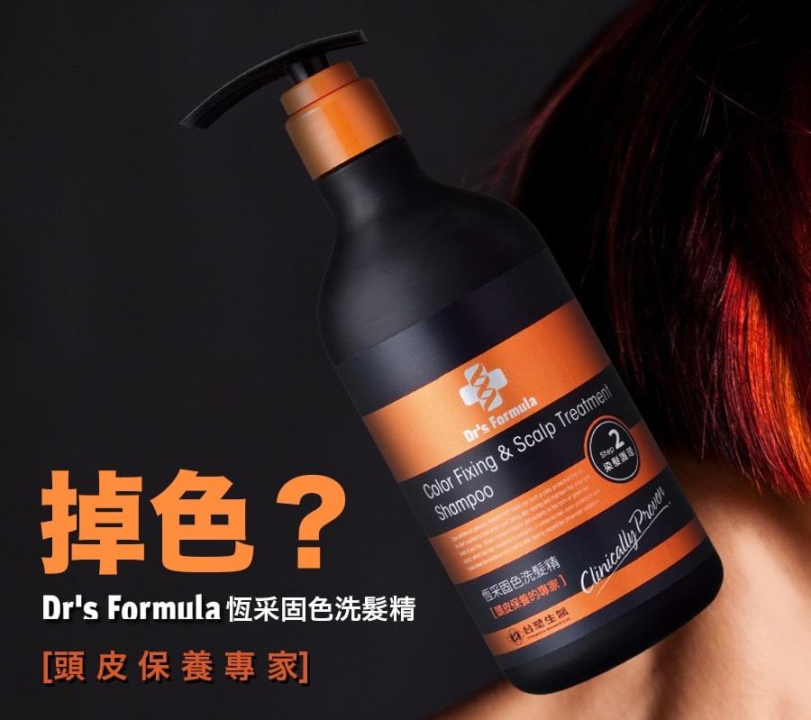 Color Fixing & Scalp Shampoo - Intro