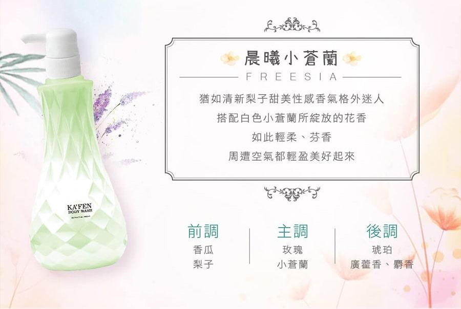 Perfume Body Wash - Freesia