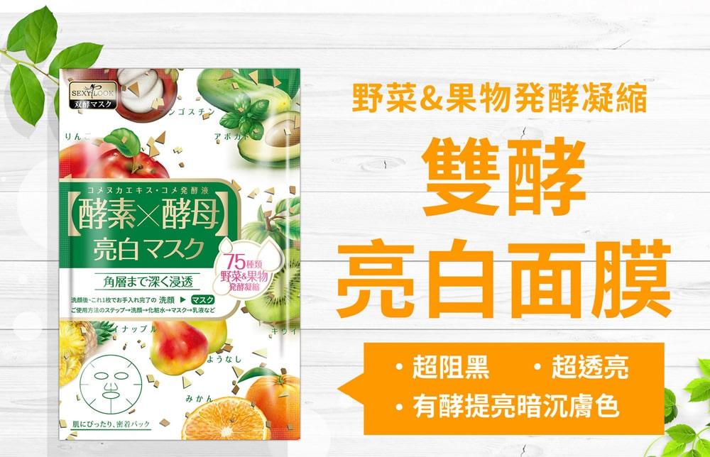Enzyme Yeast Moisturizing Mask - Whitening Mask