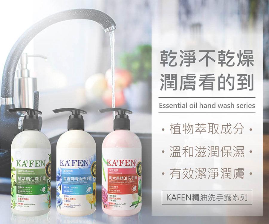 Shea Butter Hand Wash - Intro