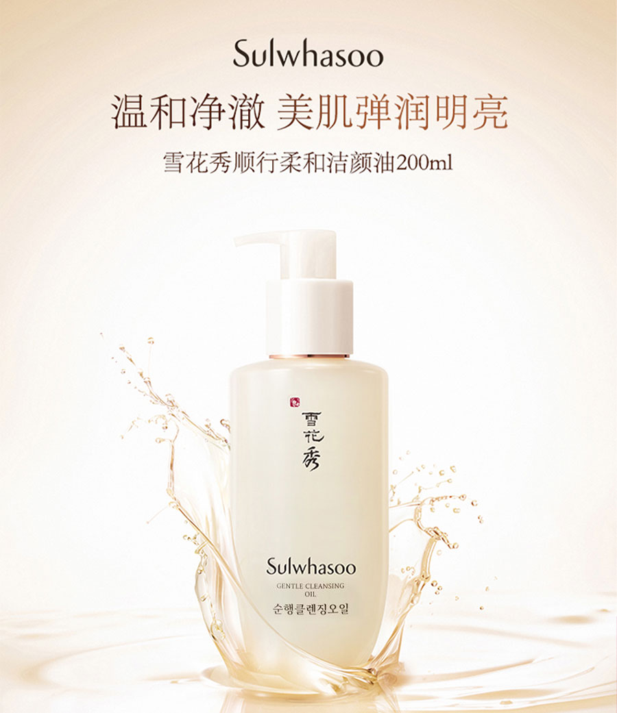 Gentle Cleansing Oil - Intro