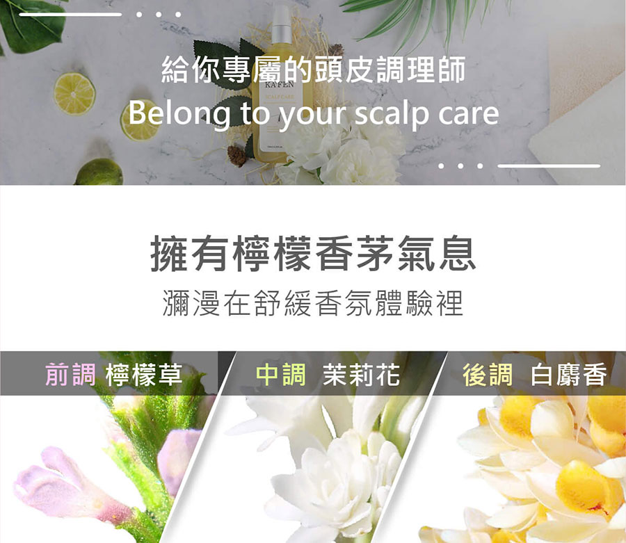 Kafen Scalp Care - Ingredients