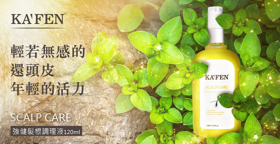 Kafen Scalp Care - Intro
