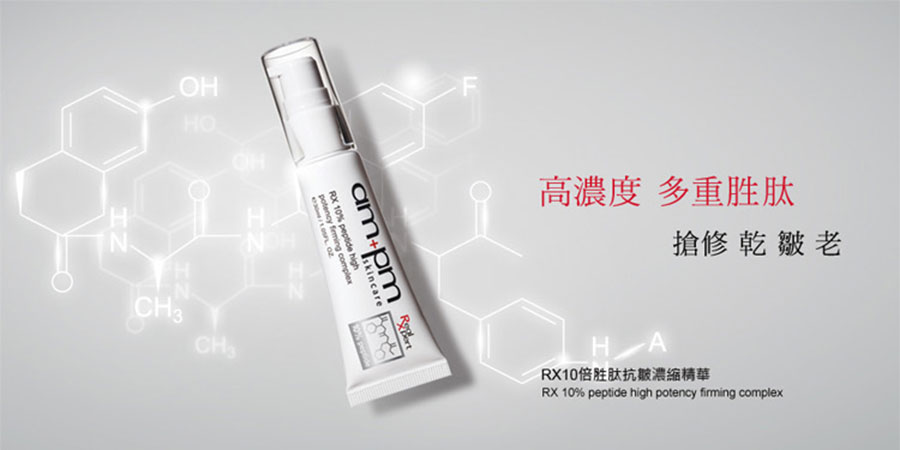 High Potency Firming Complex - Intro