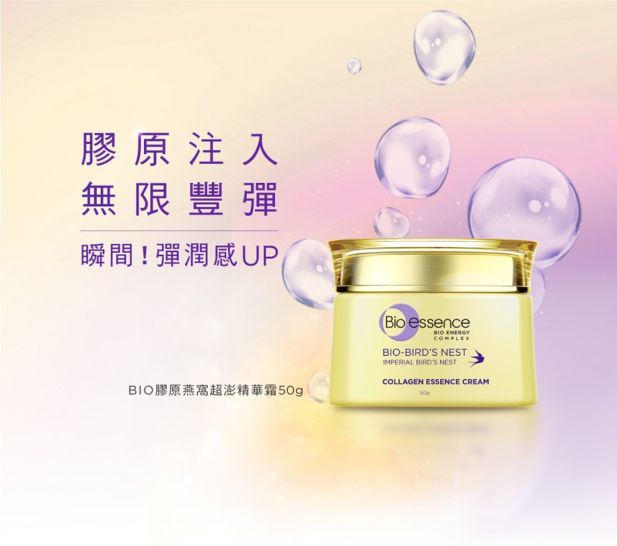 Collagen Essence Cream - Intro