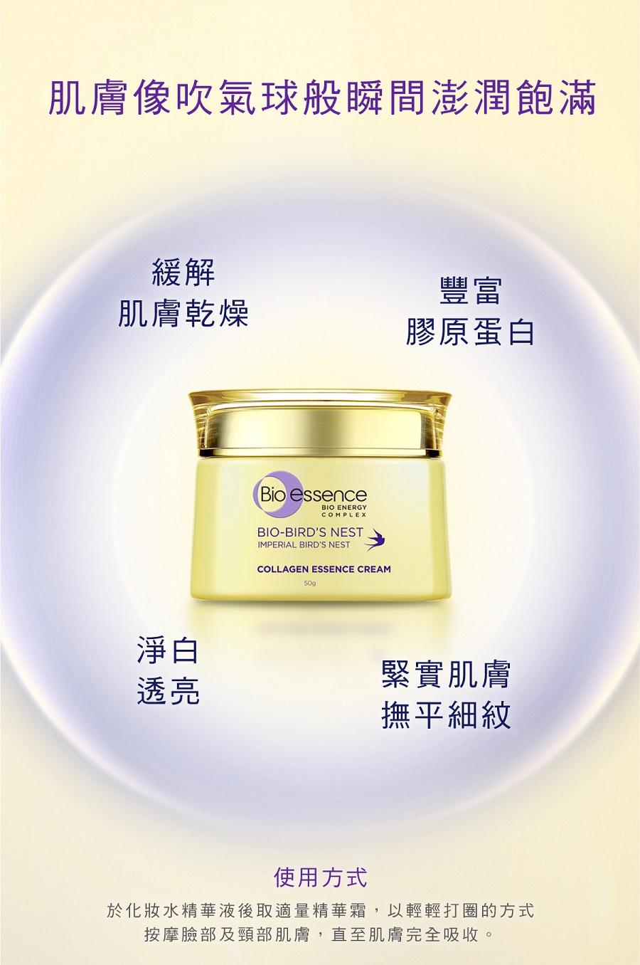 Collagen Essence Cream - Benefit