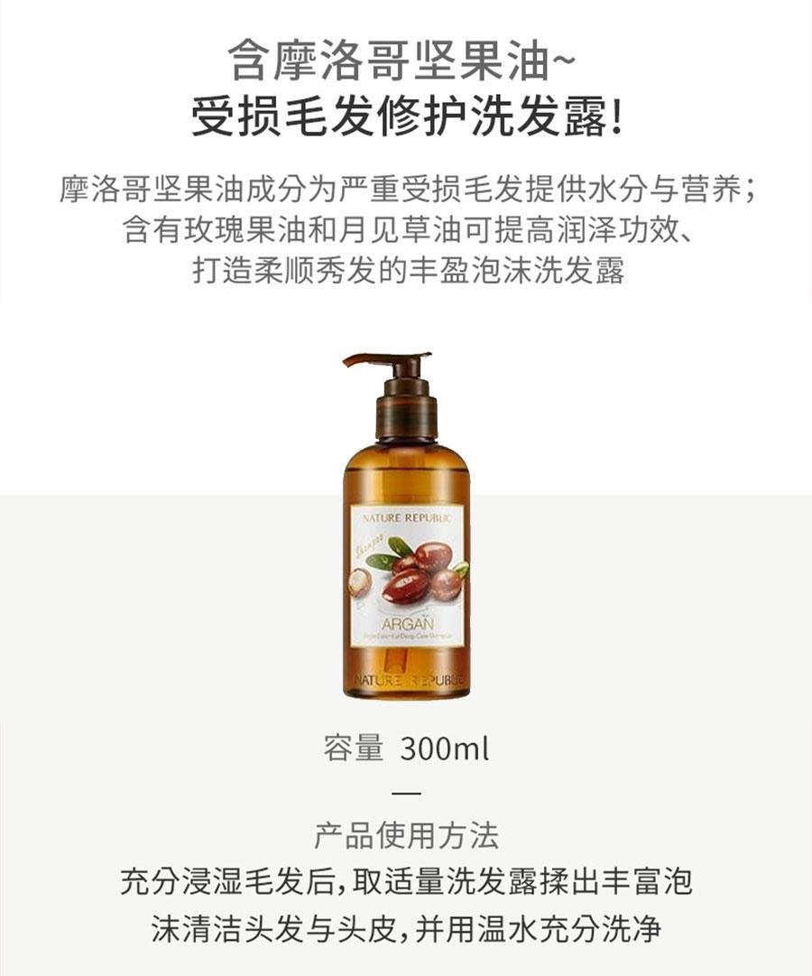 Argan Essential Shampoo - Detail
