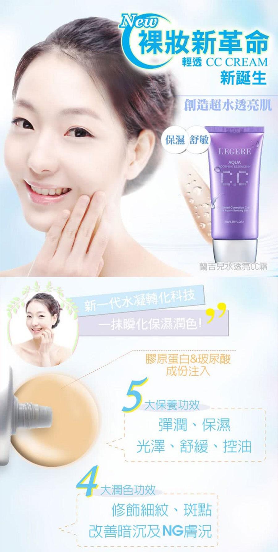 Aqua Soothing CC Cream - Intro