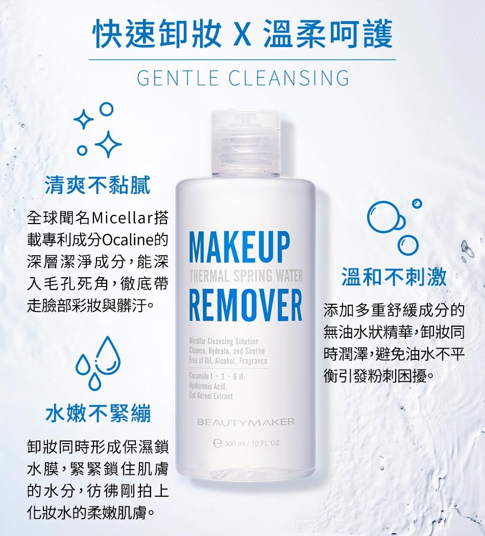 Spring Water Makeup Remover - Features