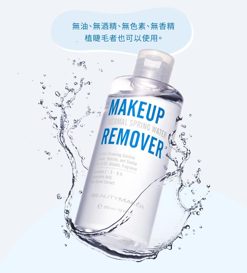 Spring Water Makeup Remover - Benefits