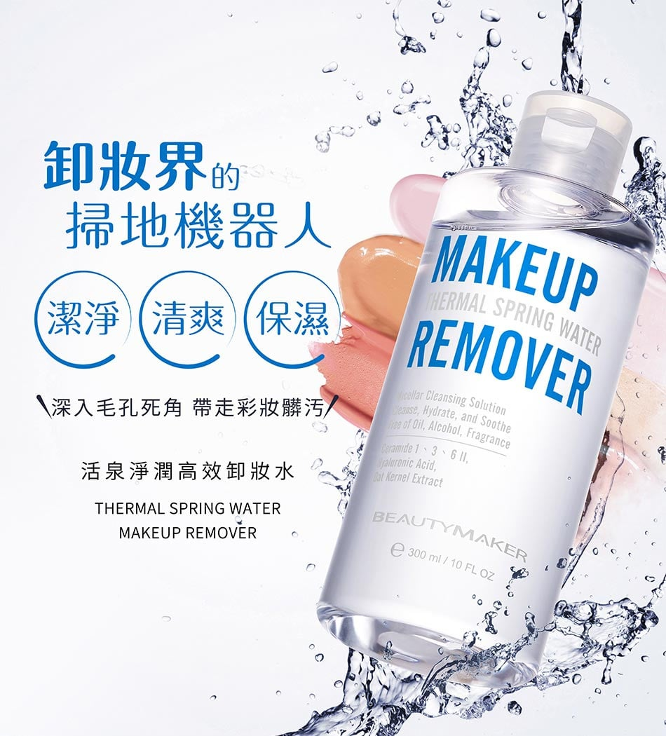 Spring Water Makeup Remover - Intro