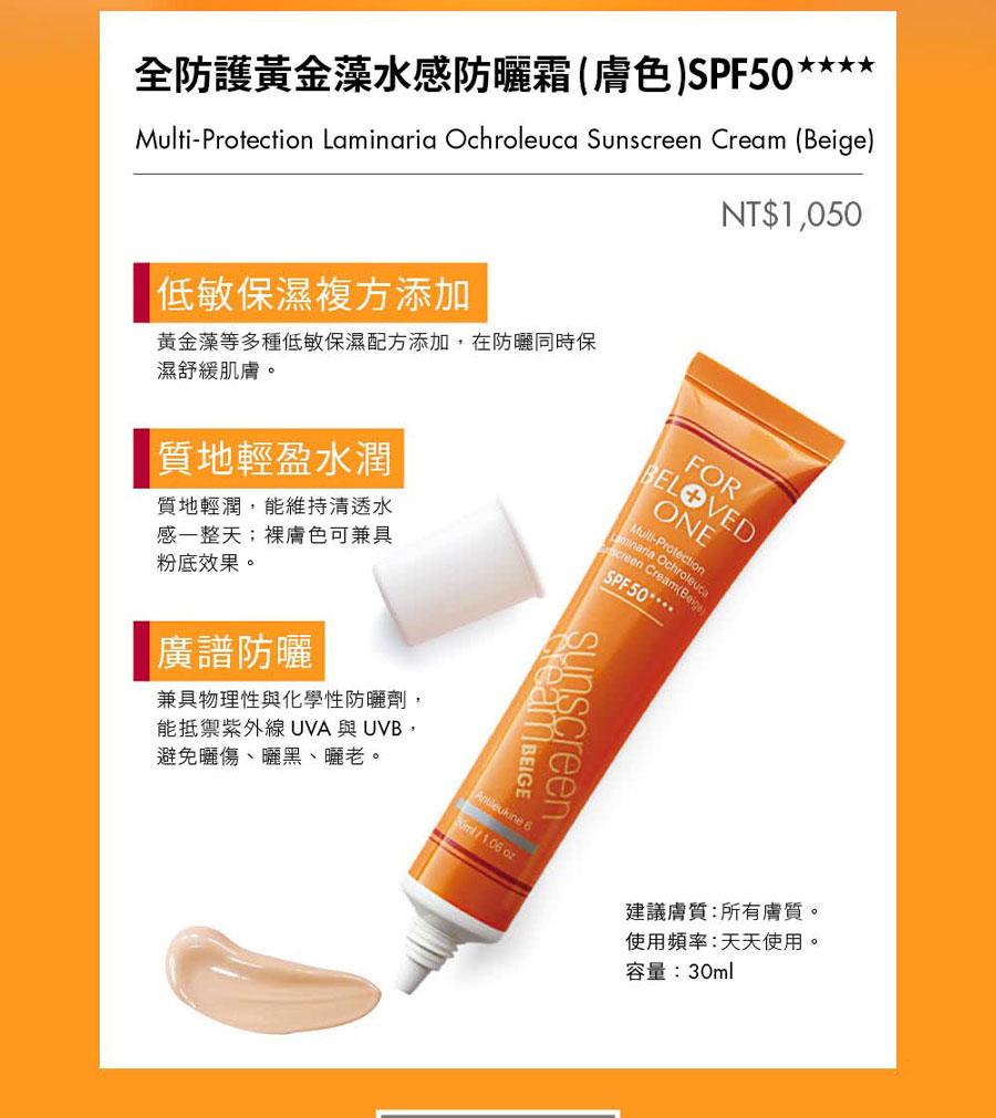 Laminaria Ochroleuca Sunscreen Cream - Benefit