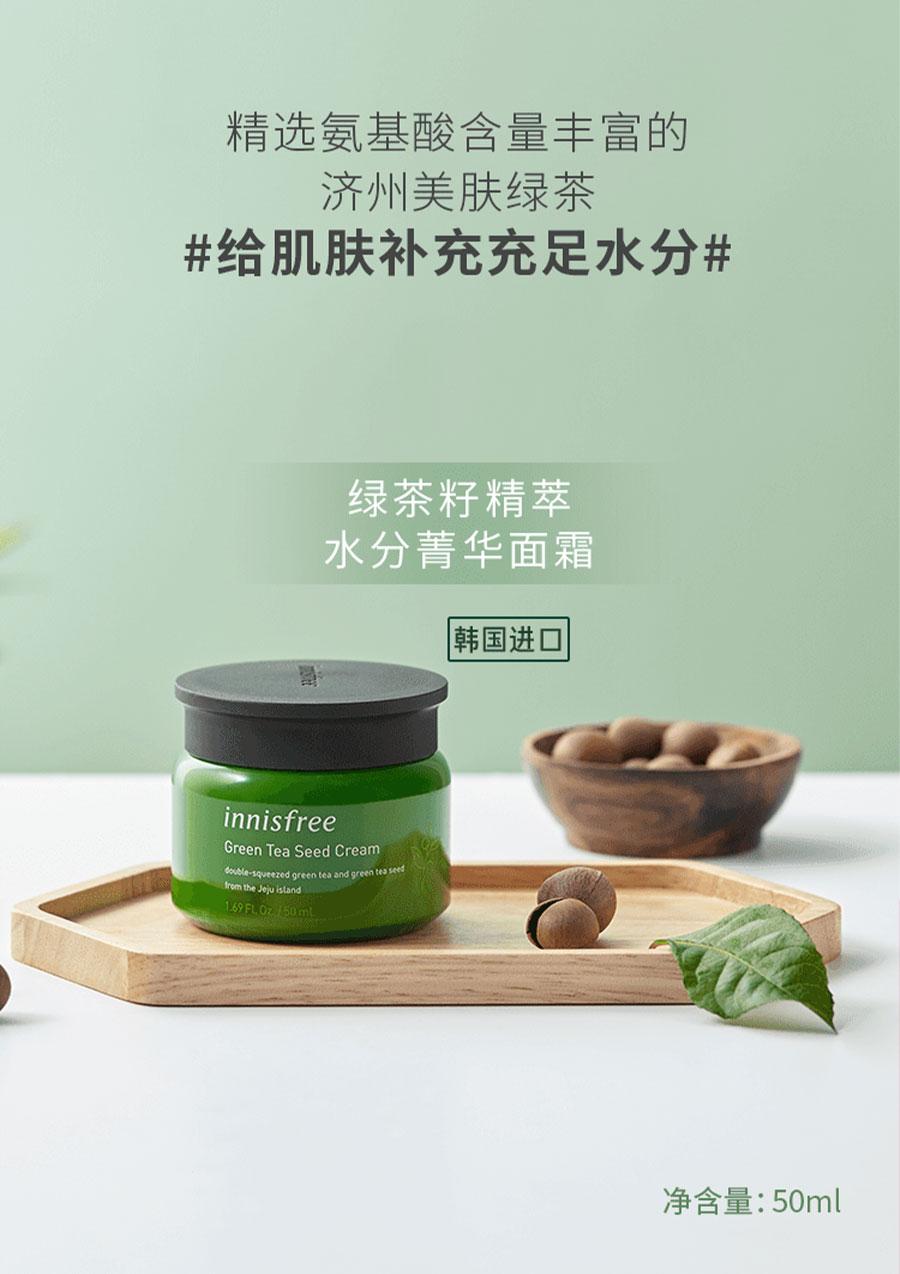 Green Tea Seed Cream - Intro