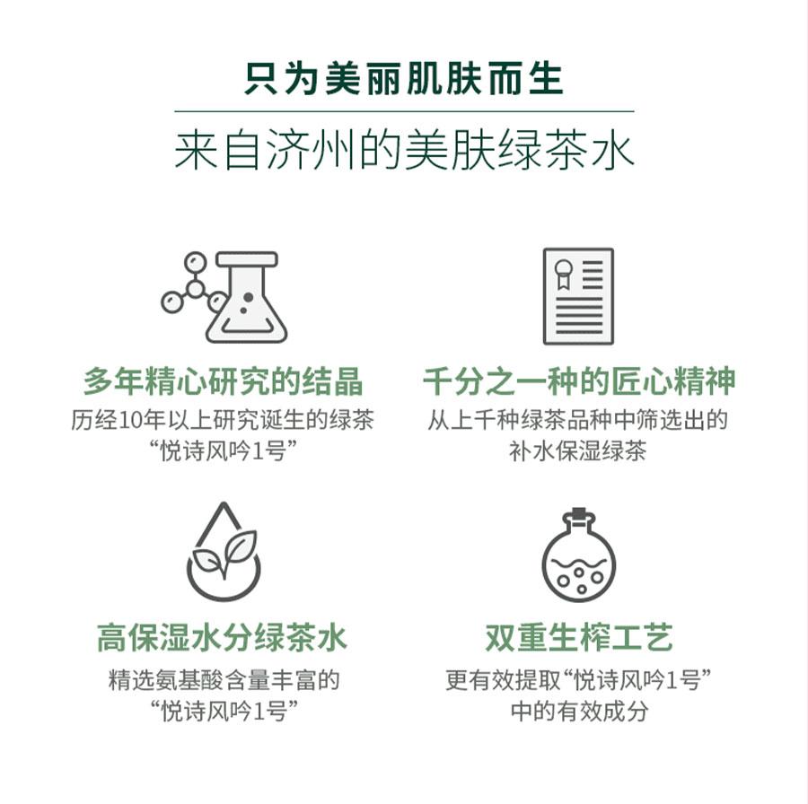 Green Tea Seed Cream - Ingredient