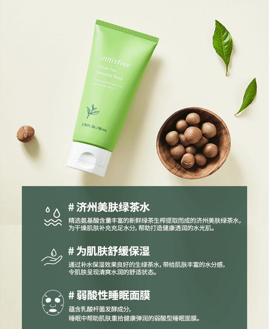 Green Tea Sleeping Mask - Ingredient
