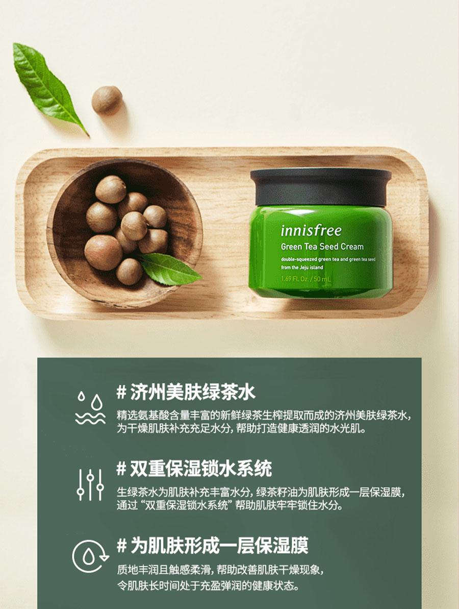 Green Tea Seed Cream - Benefit