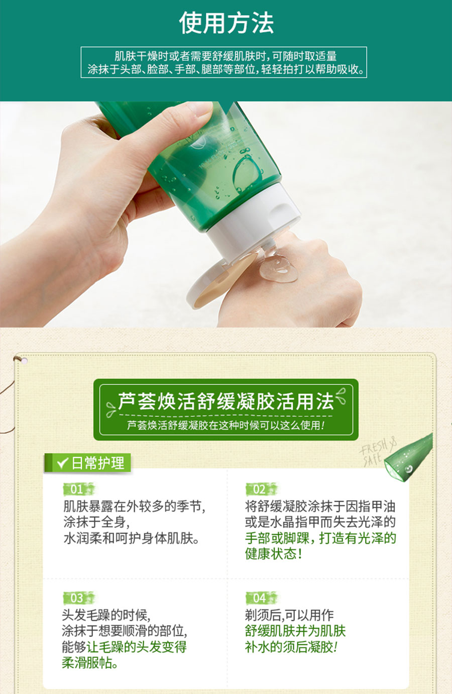 Aloe Revital Soothing Gel - How to use