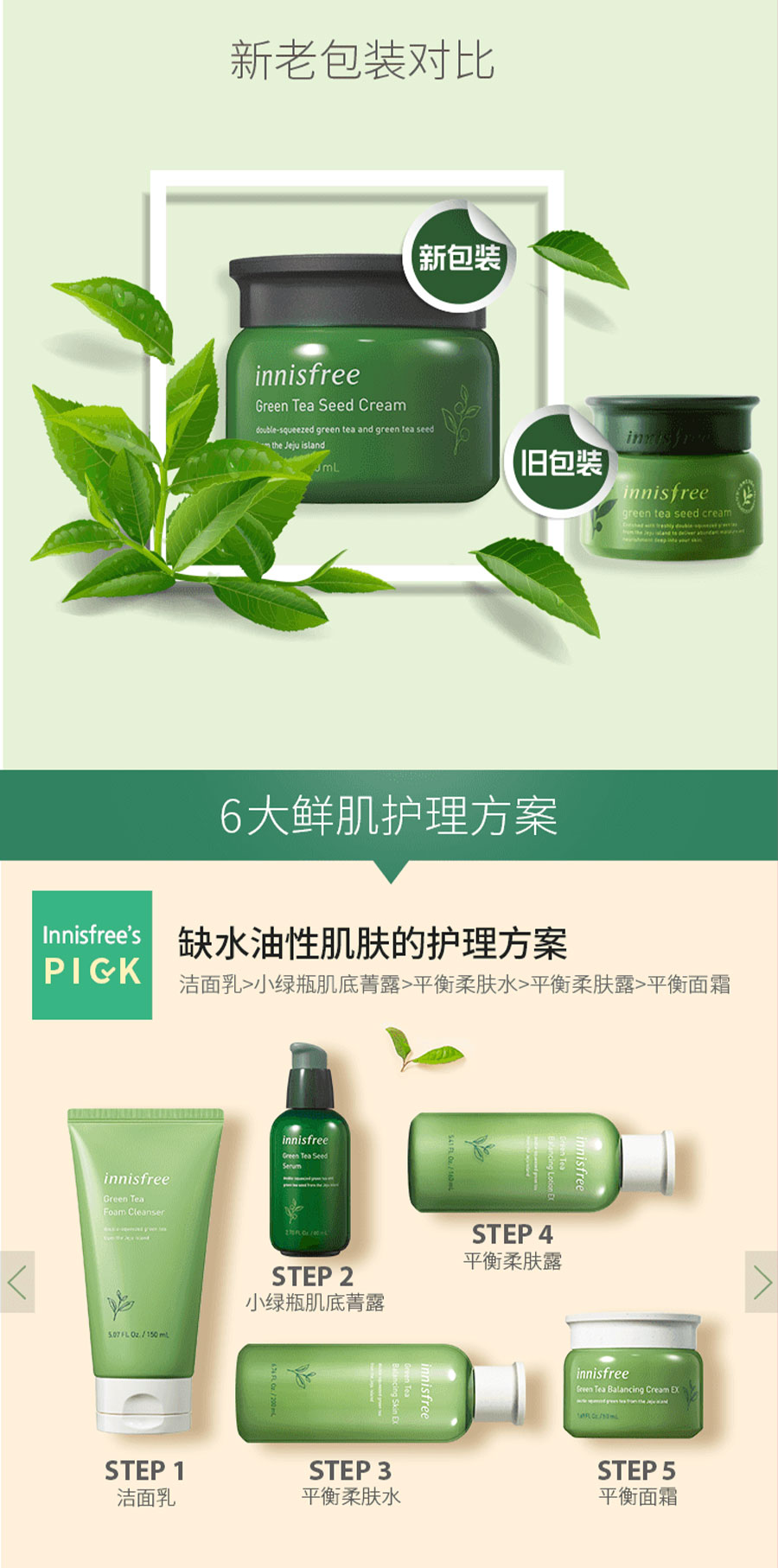 Green Tea Seed Cream - Type