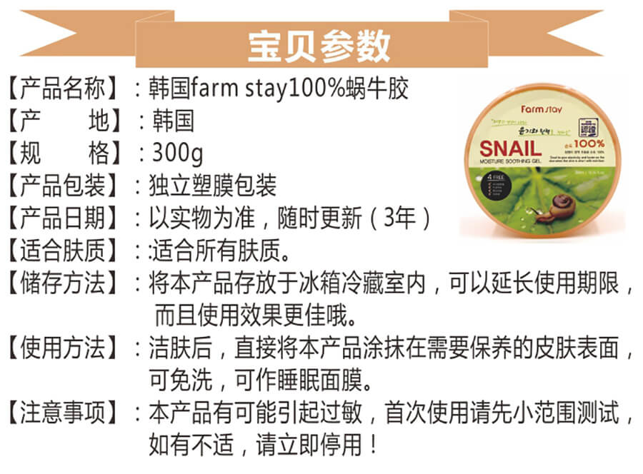 Snail Moisture Soothing Gel - Information