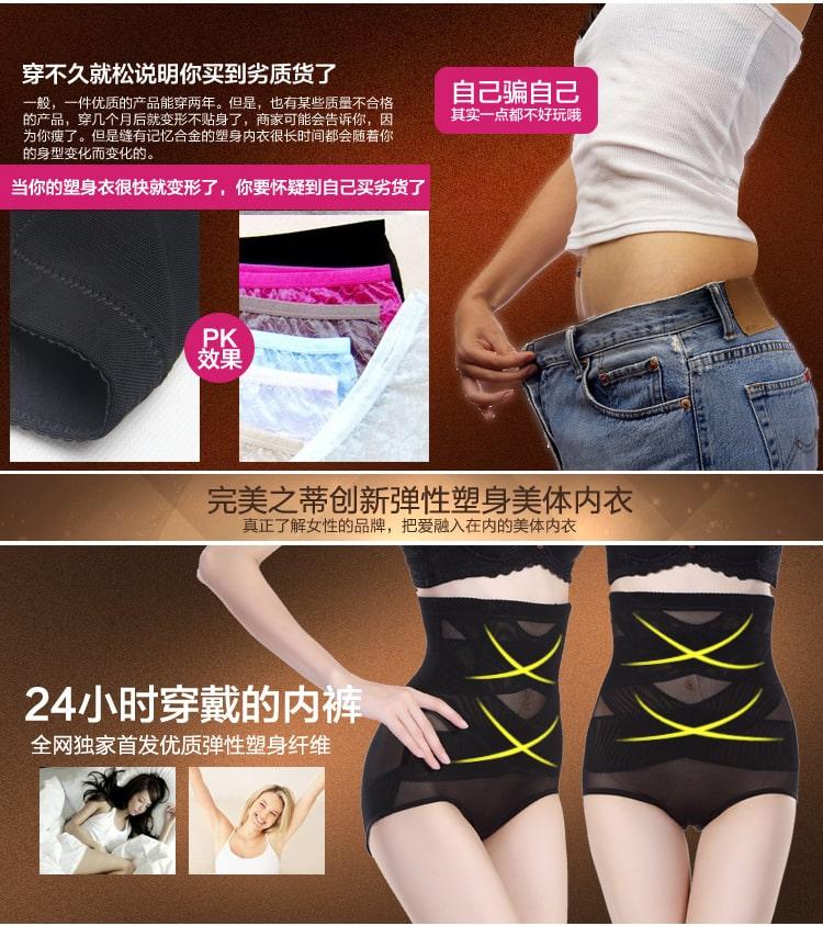 3D Body Shaper - Intro