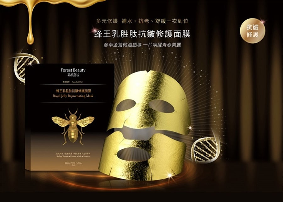 Royal Jelly Rejuvenating Mask - Intro