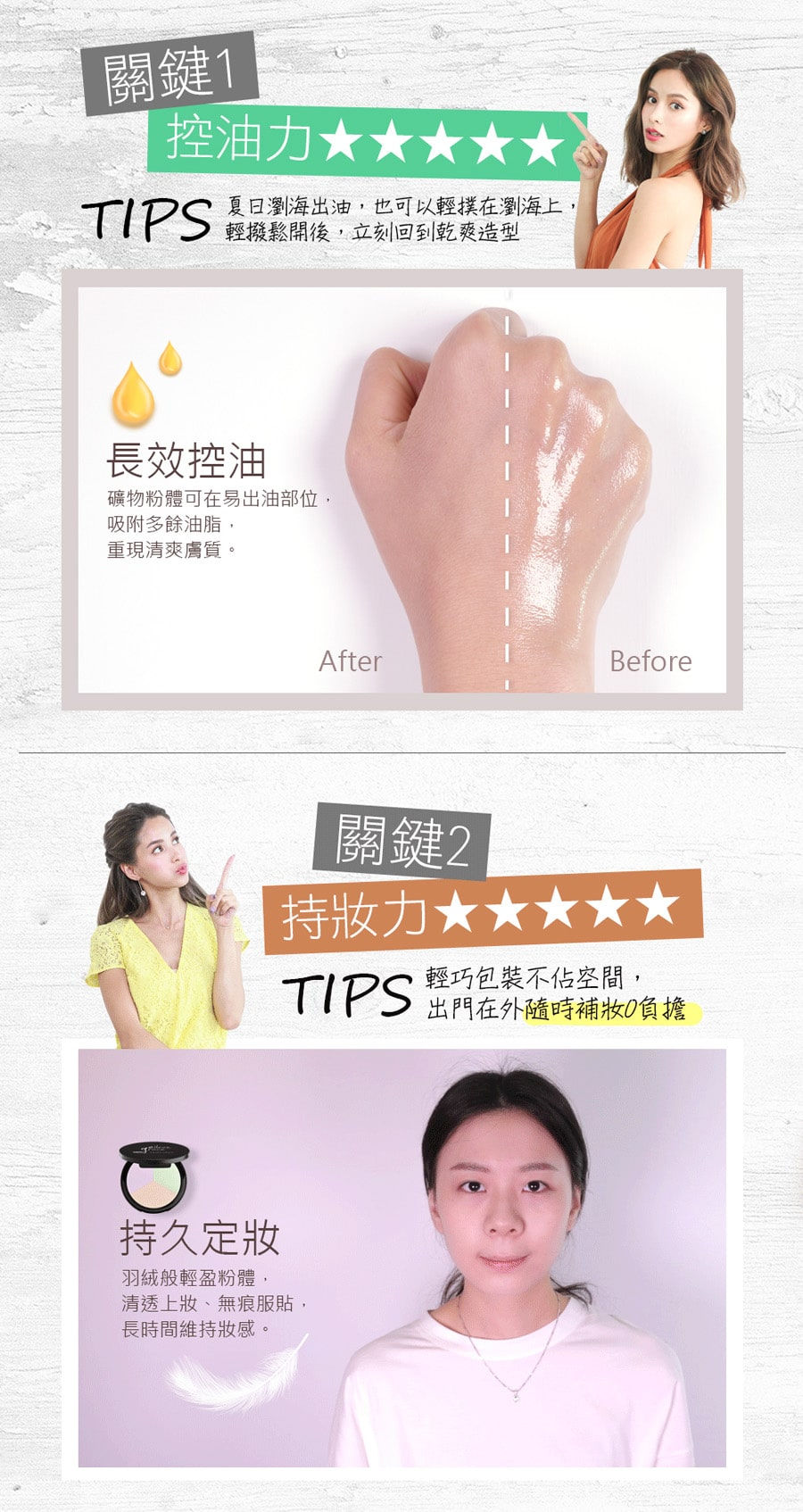 Air Light Finish Powder - Tips