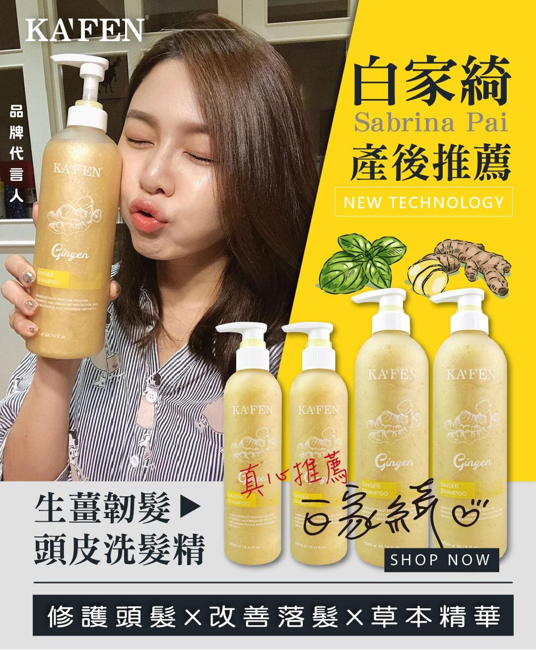 Kafen Ginger Shampoo - Ambassador